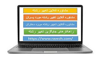 مشاوره آنلاین تغییر رشته برای دانش آموزان وخانواده ها در سایت تخصصی آموزش راویژ