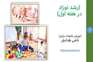 نوزاد یک ماهه وکارهای که بعد از تولد باید انجام دهید