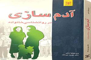بهترین کتاب خودشناسی برای آموزش خانواده شما| مهندسی خانواده بصورت همدفمند